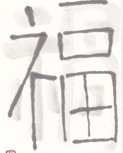 12月の教室では漢字一文字も書いてね♪