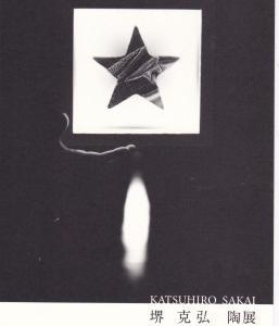 「星に願ひを」堺 克弘 陶芸展