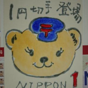 ぽすくまの1円切手登場
