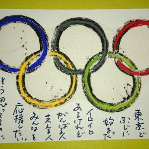 東京オリンピック2020開会式なのに爆睡