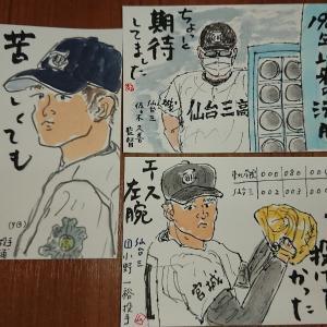 2021高校野球 宮城県大会 決勝①