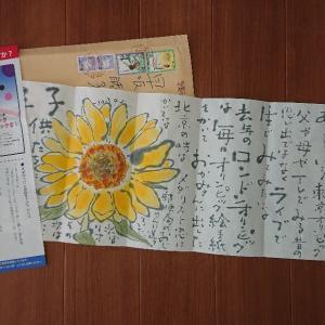 「未来ゆうびん☆2020へつなぐ夢」絵手紙が返ってきた