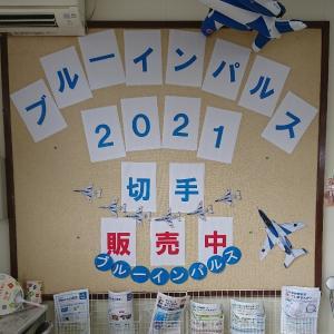 1人テクテク風景印巡り、東松島市
