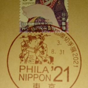 「日本国際切手展2021」の日替わり小型印&特印