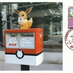 「日本国際切手展2021」の日替わり小型印&特印②