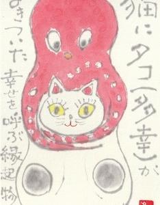 猫に蛸「幸せを呼ぶ縁起物」