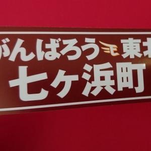 吉田浜郵便局「がんばろう東北☆七ヶ浜町」