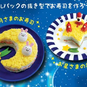 月と星の押し寿司