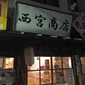 西宮商店 @ JR西ノ宮