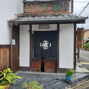 嘯月~京都でグルメ三昧⑧~