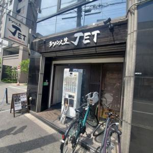 ラーメン人生 JET @ 大阪 福島