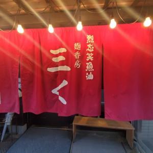 烈志笑魚油 麺香房 三く @ 大阪 福島