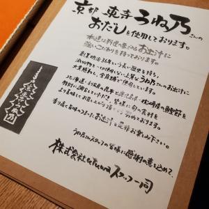 京都の夜はおばんざい~食べ旅京都④~