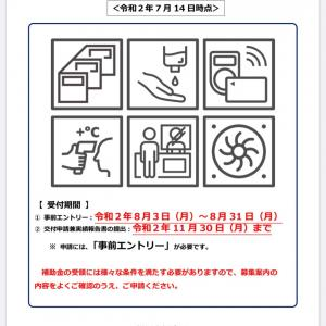 横浜市 新しい生活様式補助金