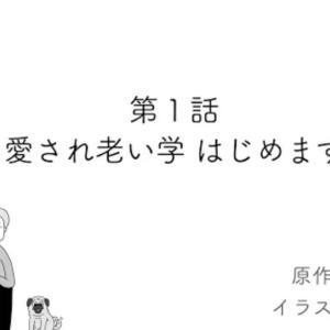 連載アニメ『愛され老い学』はじまりました。