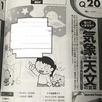(268)【お仕事報告】クロスワードパクロス8月号 ブロック分割パズル出題中