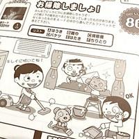 265)〜点つなぎタウン11月号イラスト出題中(パズルイラスト)