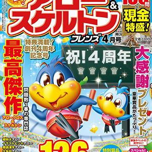 ●特盛! アロー&スケルトンフレンズ 20,04月号発売
