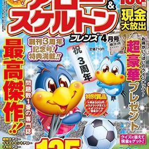 ●特盛! アロー&スケルトンフレンズ 19,04月号発売