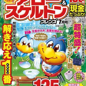 ●特盛! アロー&スケルトンフレンズ 19,07月号発売