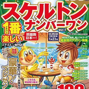 ●良問たっぷり! スケルトンナンバーワン vol,07 発売