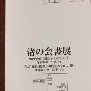 鎌倉八幡宮直会殿で書展