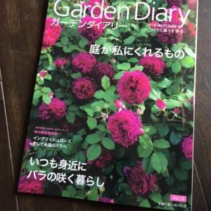 Garden Diary vol・12