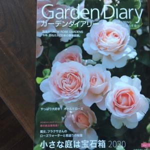 Garden Diary vol.13