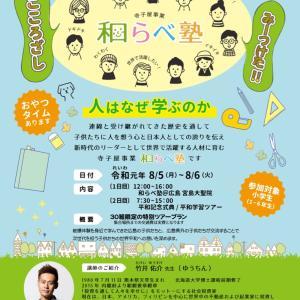 【県教委後援】宮島の大聖院&平和資料館で平和を子供と学ぶイベント@8月5日6日