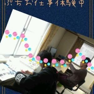 ぷちお仕事体験2014春 2
