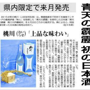 「青天の霹靂」で作った日本酒、4月10日ごろ発売
