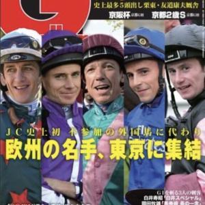 ジャパンC(1)G誌