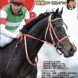 京成杯(2)G誌