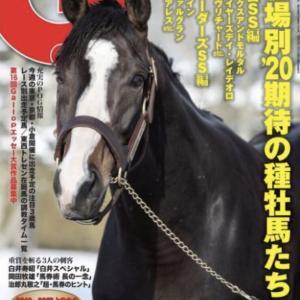 東京新聞杯(2)G誌