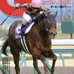 大阪杯(2)G誌