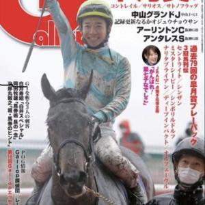 皐月賞(2)G誌