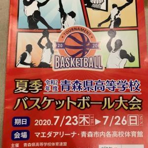 青森県高等学校バスケットボール夏季大会