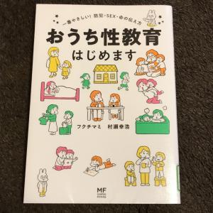 親の為の性教育本