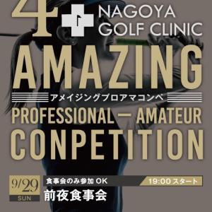 ナゴヤゴルフクリニック〜アメイジングプロアマ