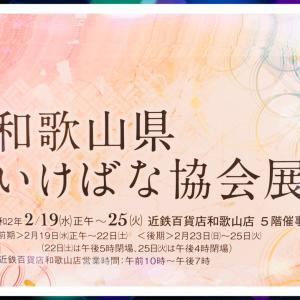 【和歌山県いけばな協会展】に出品します