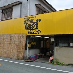 高専ダゴ 荒尾本店
