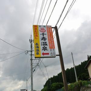 長湯 千寿温泉