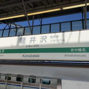 軽井沢の紅葉は最高でした