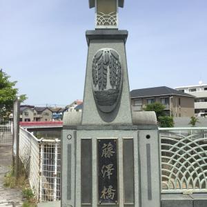 藤沢から平塚まで東海道を歩く
