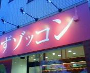 食パンのお店