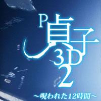 P貞子3D2〜呪われた12時間〜 天井スペック・ボーダー攻略