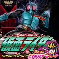 ぱちんこ 仮面ライダーGO-ON LIGHT 天井スペック・ボーダー攻略