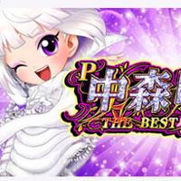 P中森明菜・歌姫伝説~THE BEST LEGEND~1/99ver スペック・ボーダー攻略