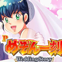 Pめぞん一刻~Wedding Story~ スペック・ボーダー攻略