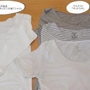 【綿混あったか肌着比較】無印良品の「綿であったかTシャツ」とベルメゾンの「ホットコット」